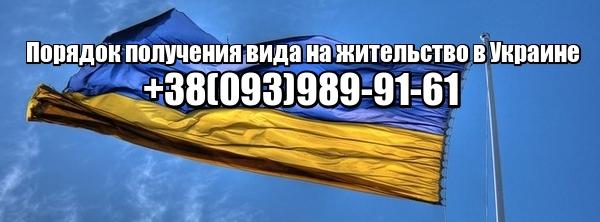 Порядок получения вида на жительство в Украине