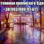 Постоянная прописка в Одессе