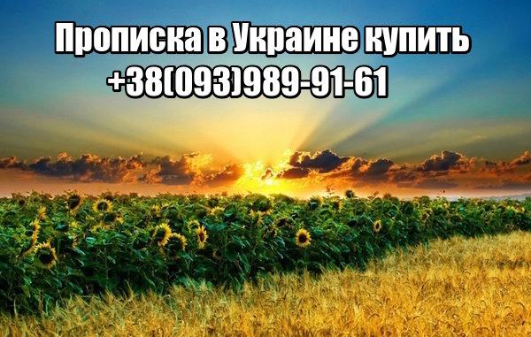 Прописка в Украине купить