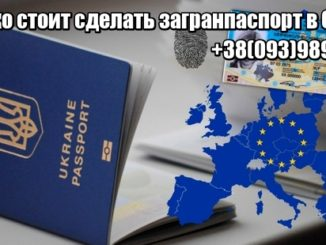 Сколько стоит сделать загранпаспорт в Одессе
