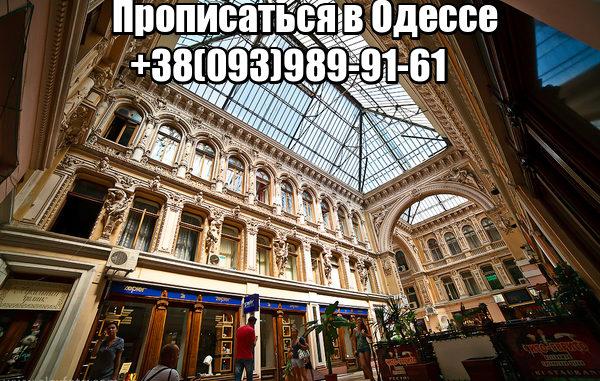 Прописаться в Одессе