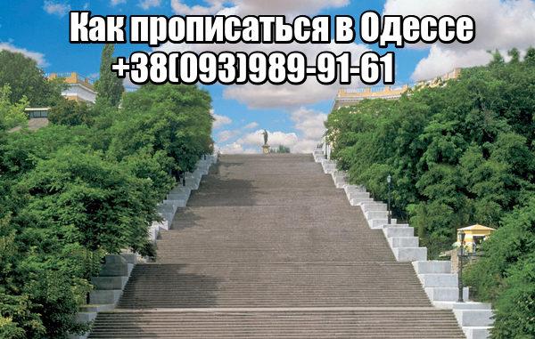 Как прописаться в Одессе