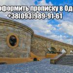 Как оформить прописку в Одессе