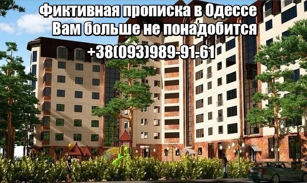 Фиктивная прописка в Одессе