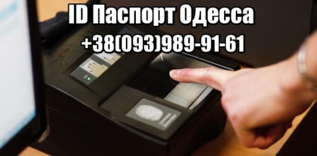 ID Паспорт Одесса