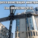 Одесса регистрация иностранцев