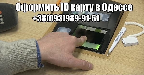 Оформить ID карту в Одессе