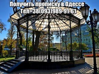 Получить прописку в Одессе