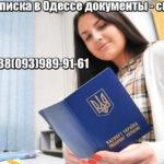 Прописка в Одессе документы — список