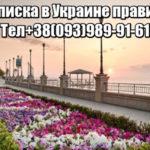 Прописка в Украине правила