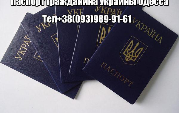 Паспорт гражданина Украины Одесса