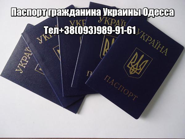Центр Регистрации  Прописка в Киеве  Регистрация в