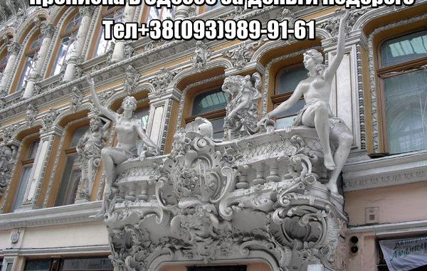 Прописка в Одессе за деньги недорого