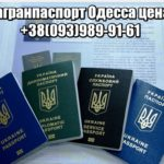 Загранпаспорт Одесса цена