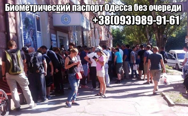 Биометрический паспорт Одесса без очереди