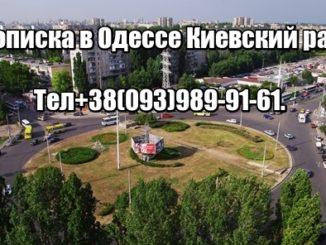 Прописка в Одессе Киевский район