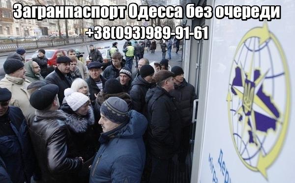Загранпаспорт Одесса без очереди