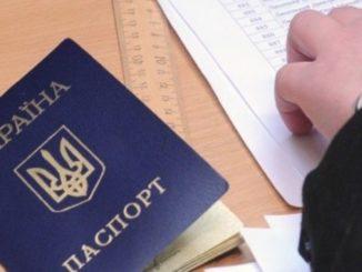 Вклеить фото в паспорт Одесса Киевский район